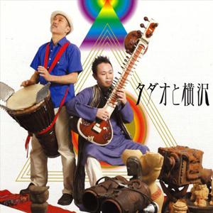 タダオと横沢 「タダオと横沢」