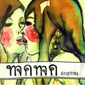 sugami 「mama」
