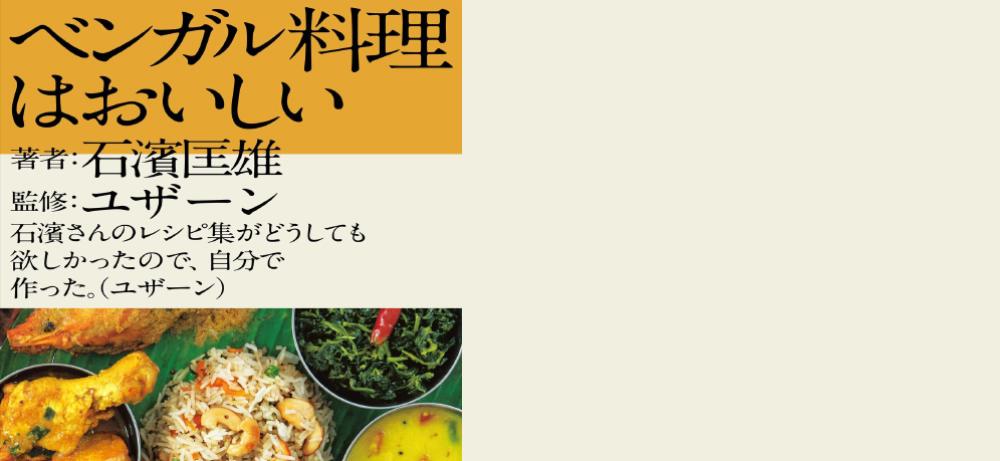 著書「ベンガル料理はおいしい」