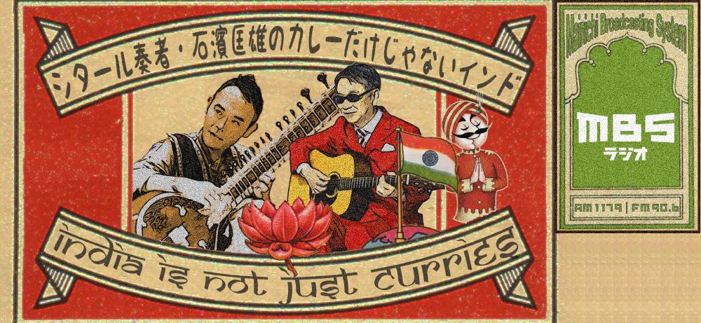 ラジオ番組「シタール奏者・石濱匡雄のカレーだけじゃないインド」